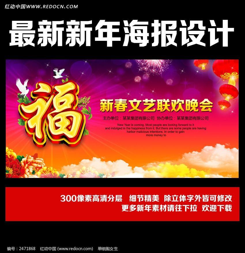 2014春节联欢晚会背景