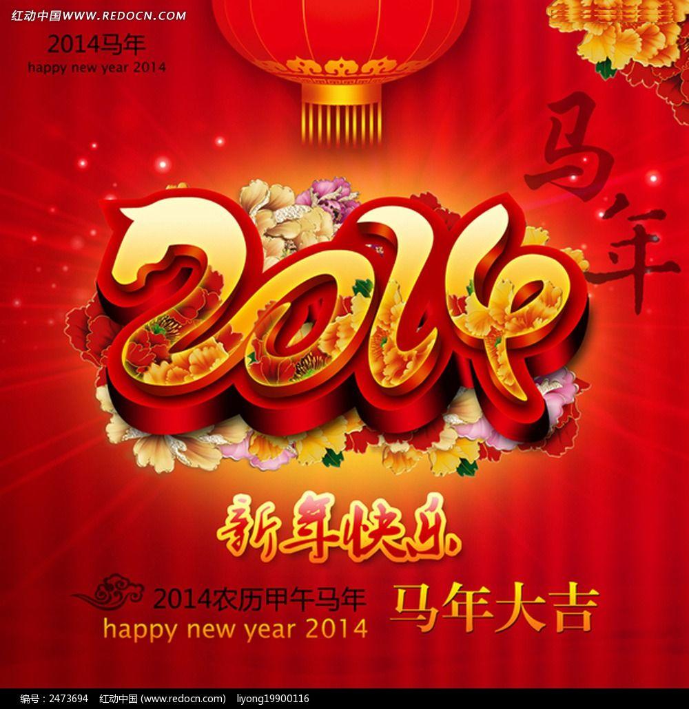 2014马年海报_节日素材图片素材