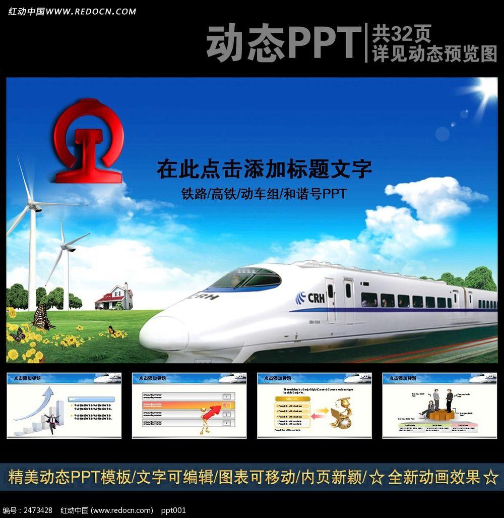 火车高铁年度总结ppt