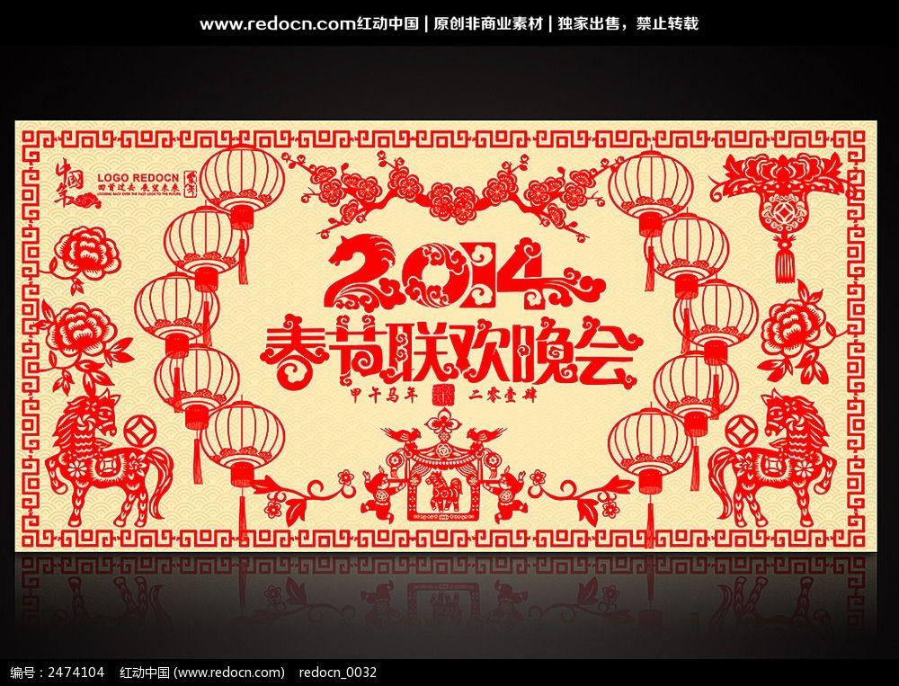 2014马年春节联欢晚会剪纸背景