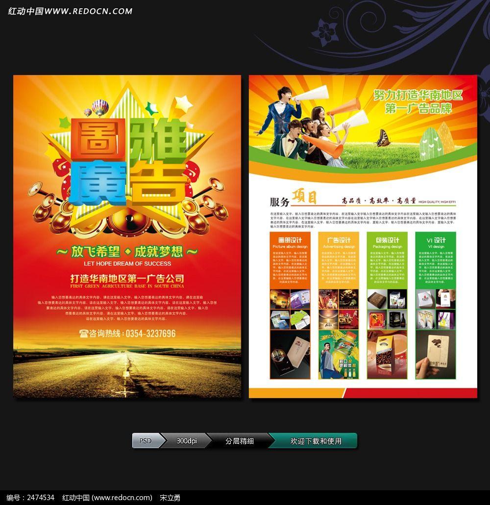 广告制作公司宣传单设计psd下载