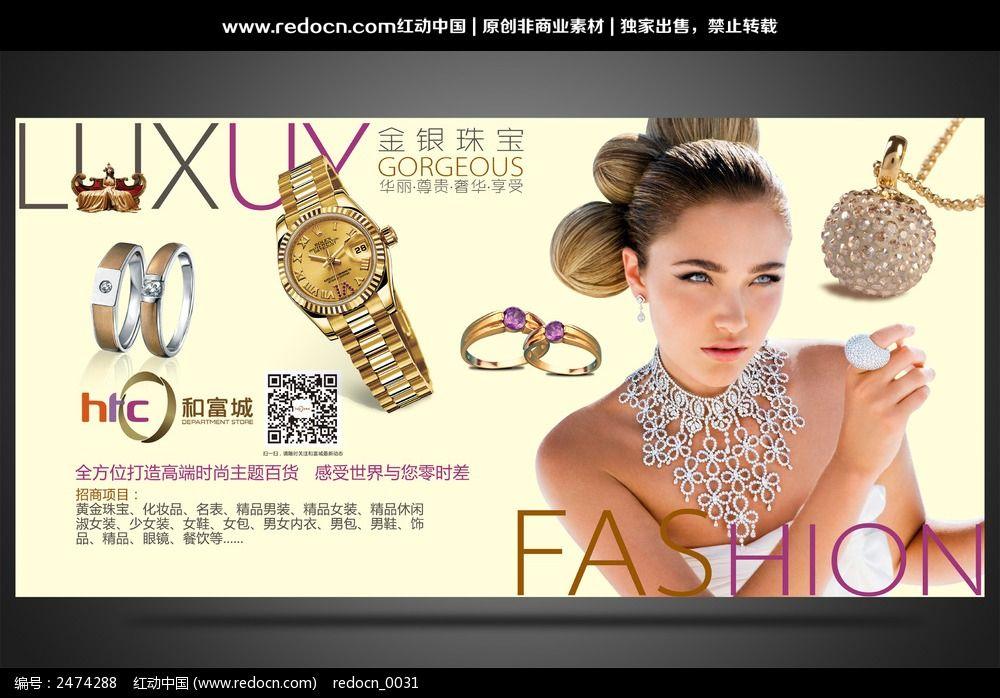 国际化商场金银珠宝海报设计