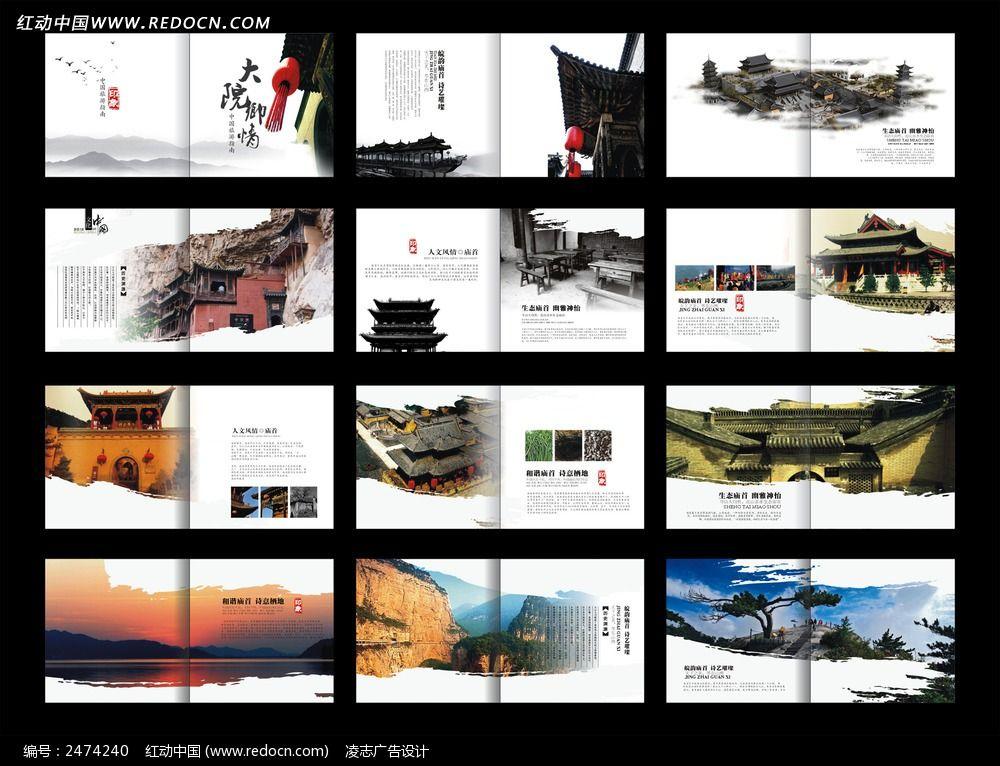 原创设计稿 画册设计/书籍/菜谱 企业画册 宣传画册 旅游画册素材  请图片
