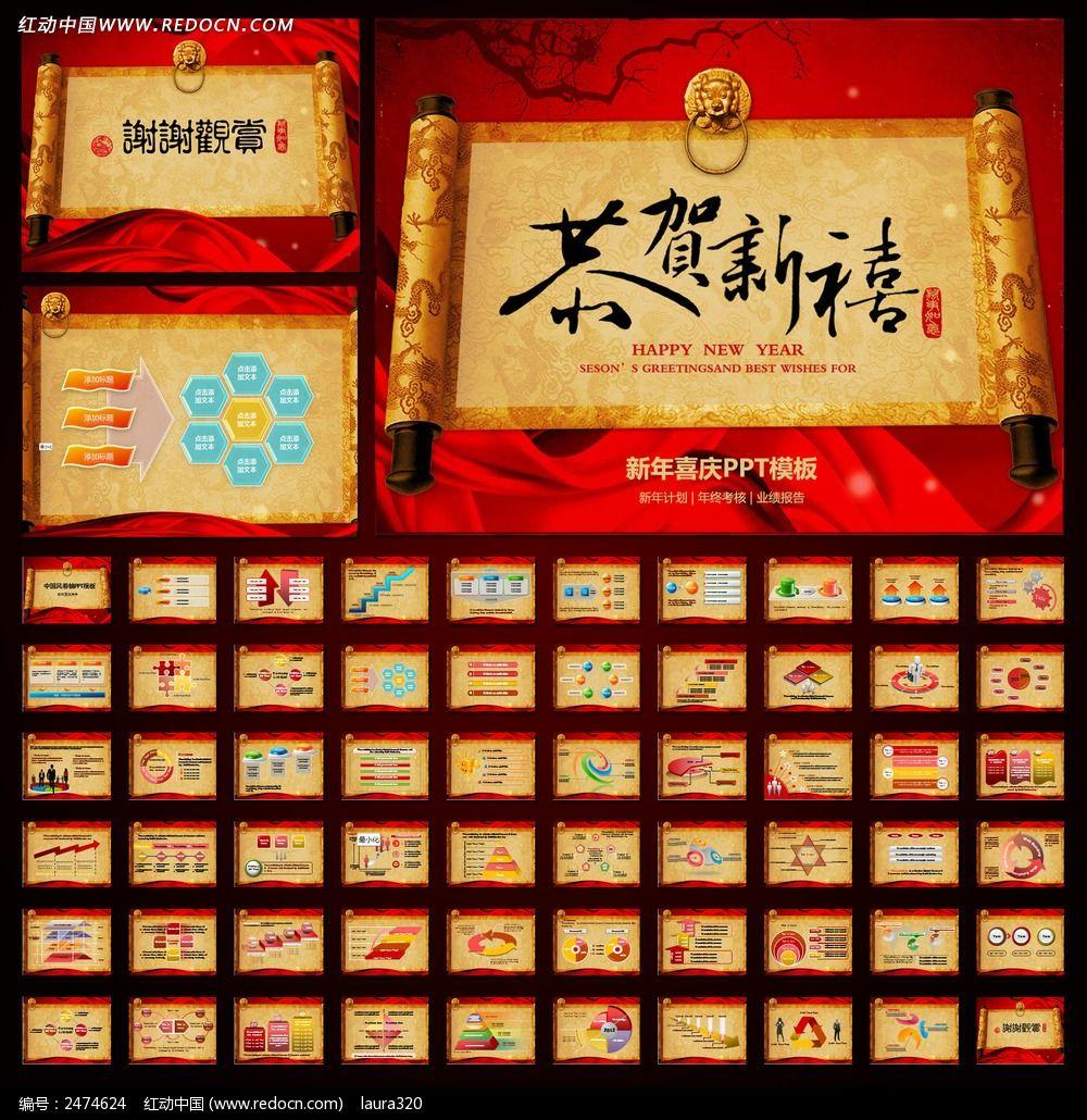 10款 中国风2014新年计划动态PPT