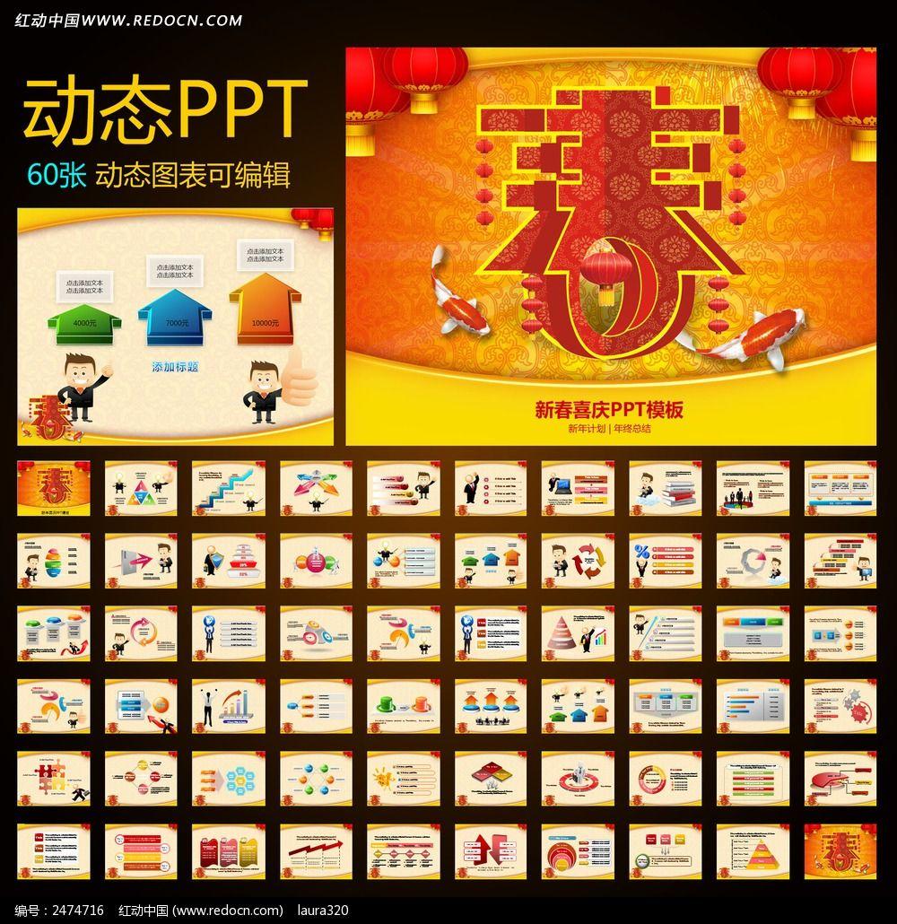 标签:中国风PPT模板 PPT背景图片 动态PPT 新年PPT 2014年PPT