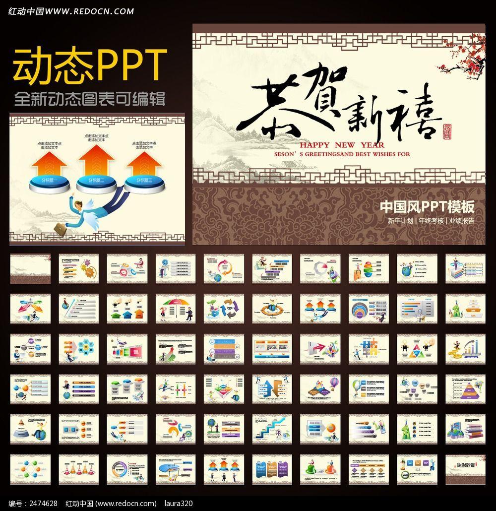 中国风民俗ppt设计模板下载 2474628