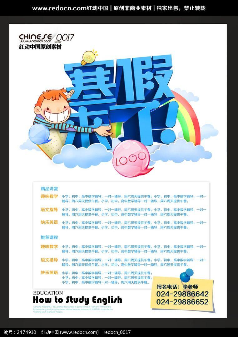 杭电招生网_寒假招生海报设计_红动网