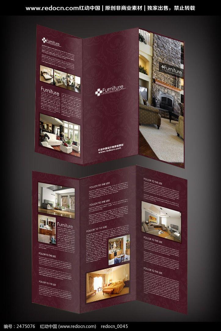 家具三折页设计psd素材下载_折页设计图片