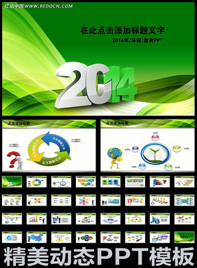 2014年绿色清新自然PPT