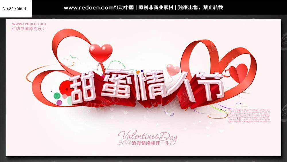 甜蜜情人节背景素材图片