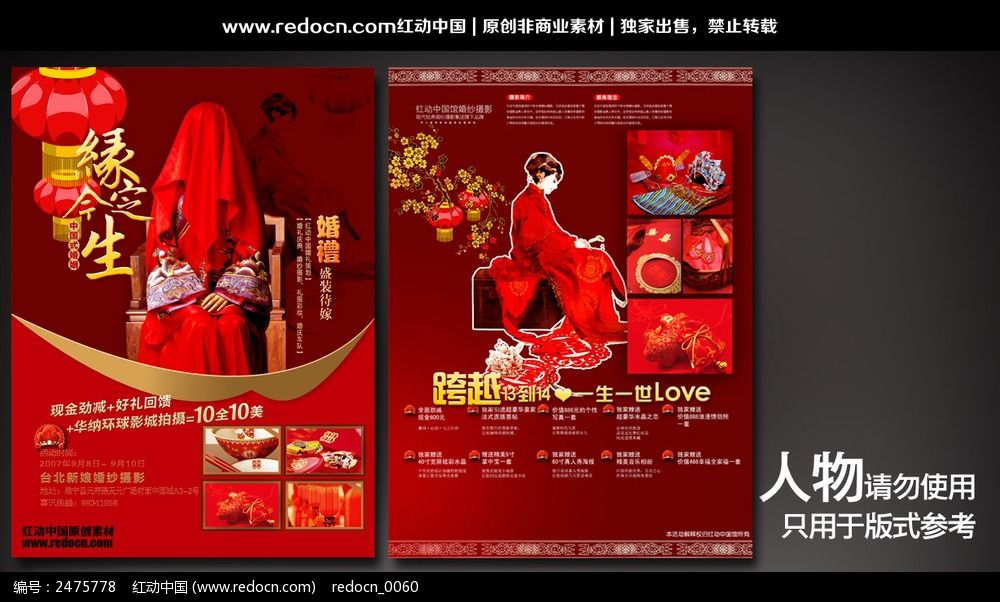 中式婚礼摄影dm单设计