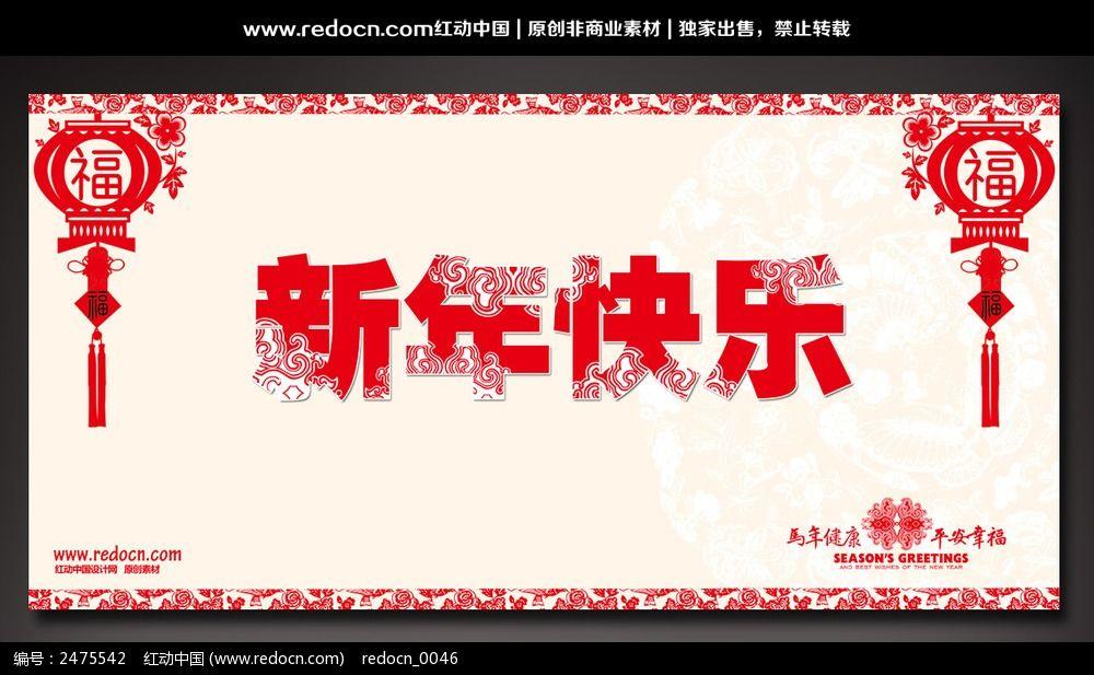 原创设计稿 节日素材 春节 剪纸新年快乐晚会背景  请您分享: 素材