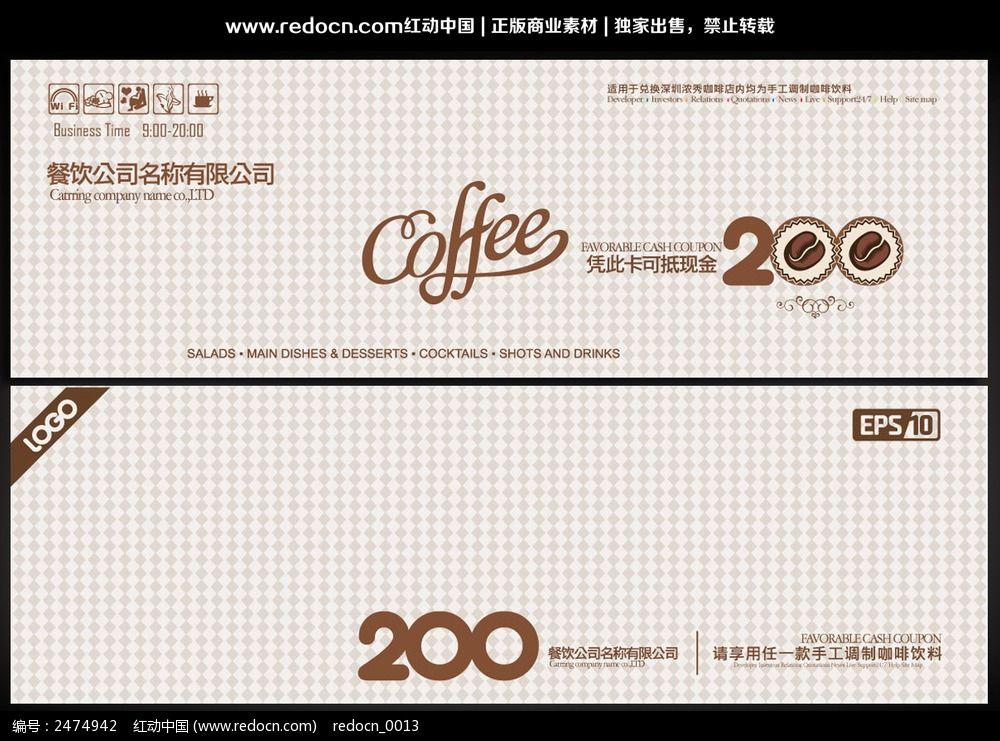 咖啡代金券設計圖片