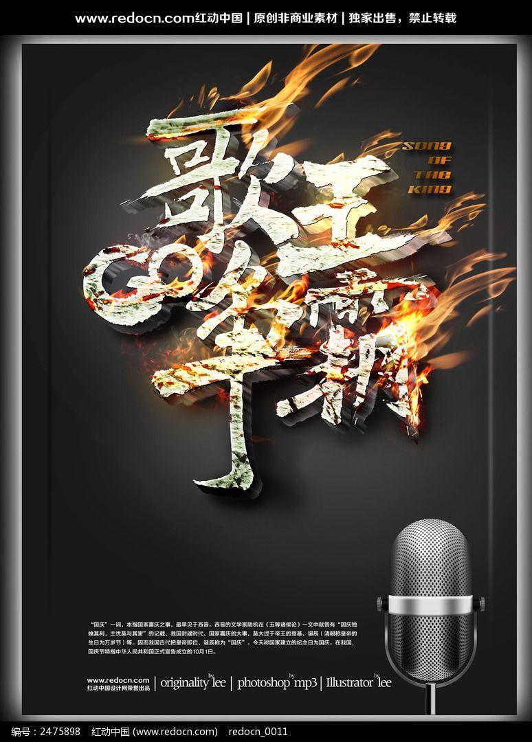 ktv歌王争霸宣传海报图片