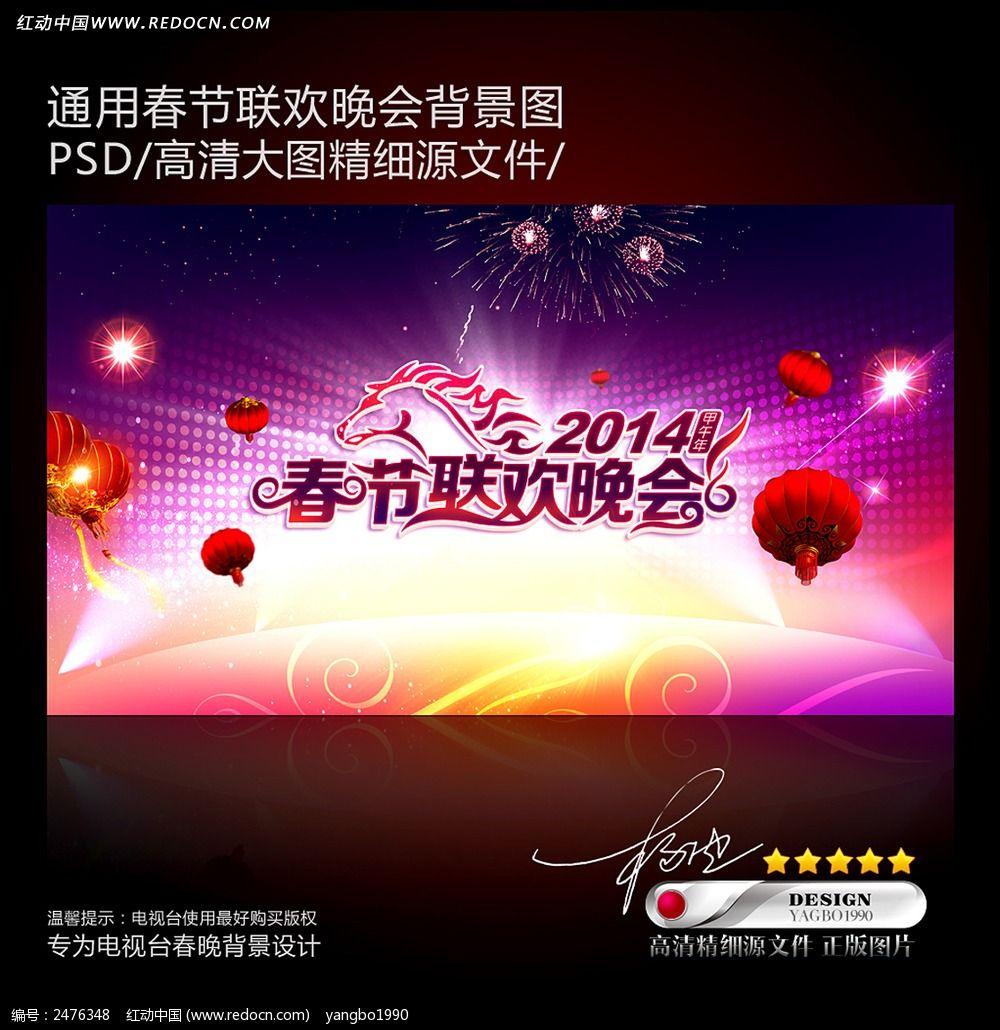 2014年春节联欢晚会背景