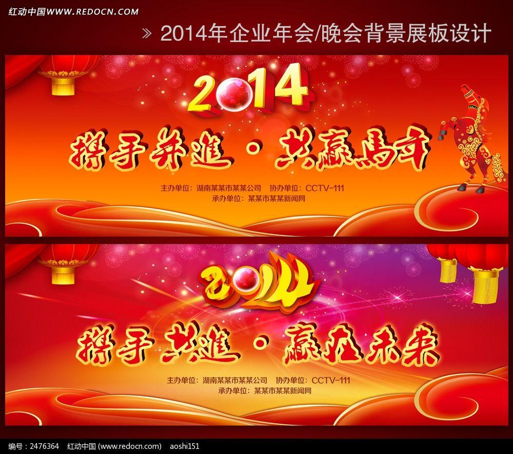 2014马年春节晚会背景