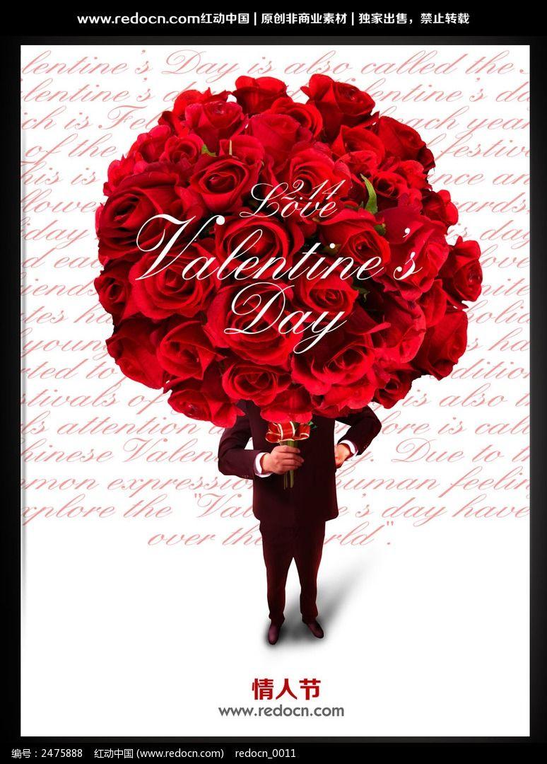 温馨情人节海报设计图片