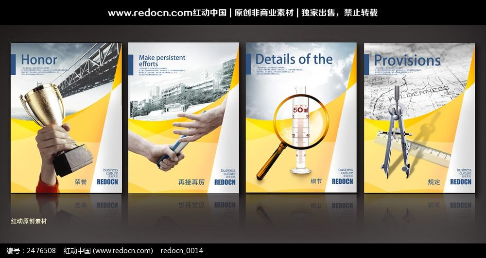 企业形象展板设计设计模板下载(编号:2476508)