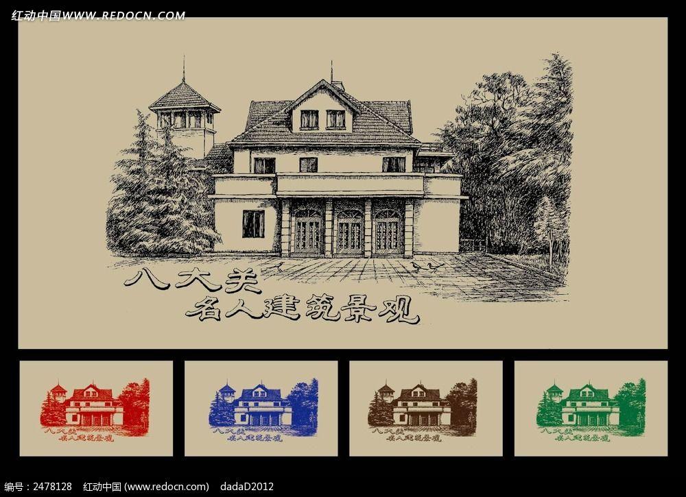 青岛名人建筑景观手绘素材