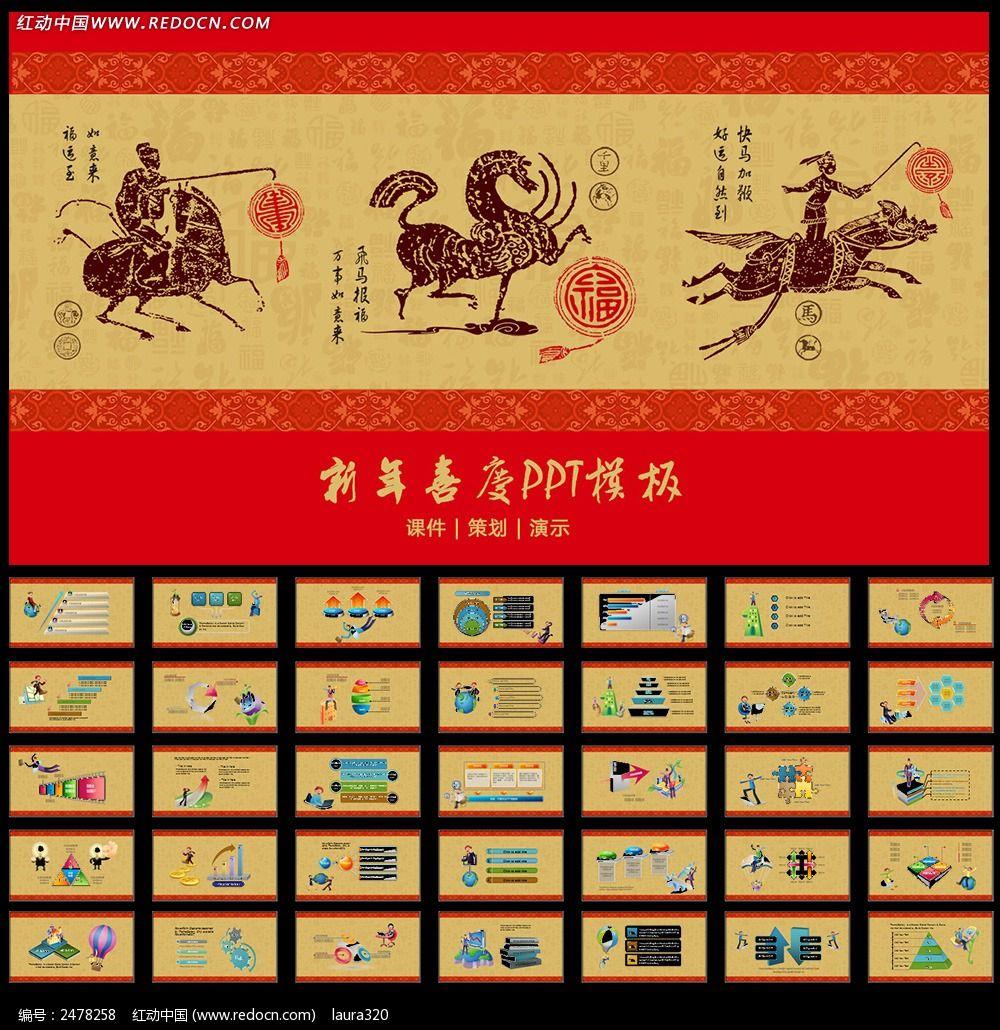 标签:马年背景PPT模板 PPT设计 PPT背景图片 新年PPT 春节PPT 节