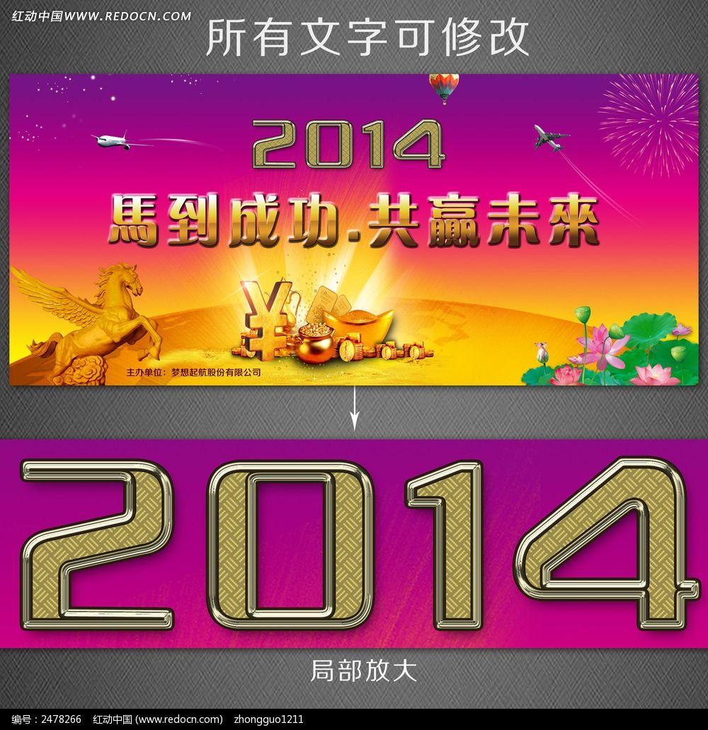 2014春节晚会通用背景