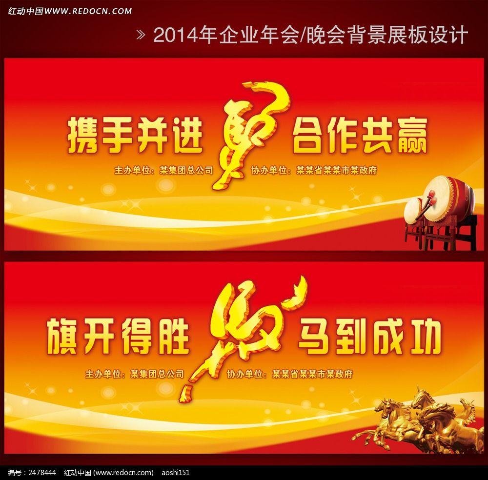 小号吹奏走进新时代歌谱-标签:马年背景 企业年会背景 中国风 喜庆背景图 节日背景 2014年会