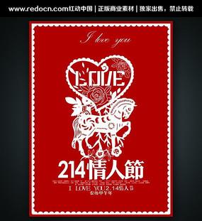 马上有爱214情人节剪纸风海报