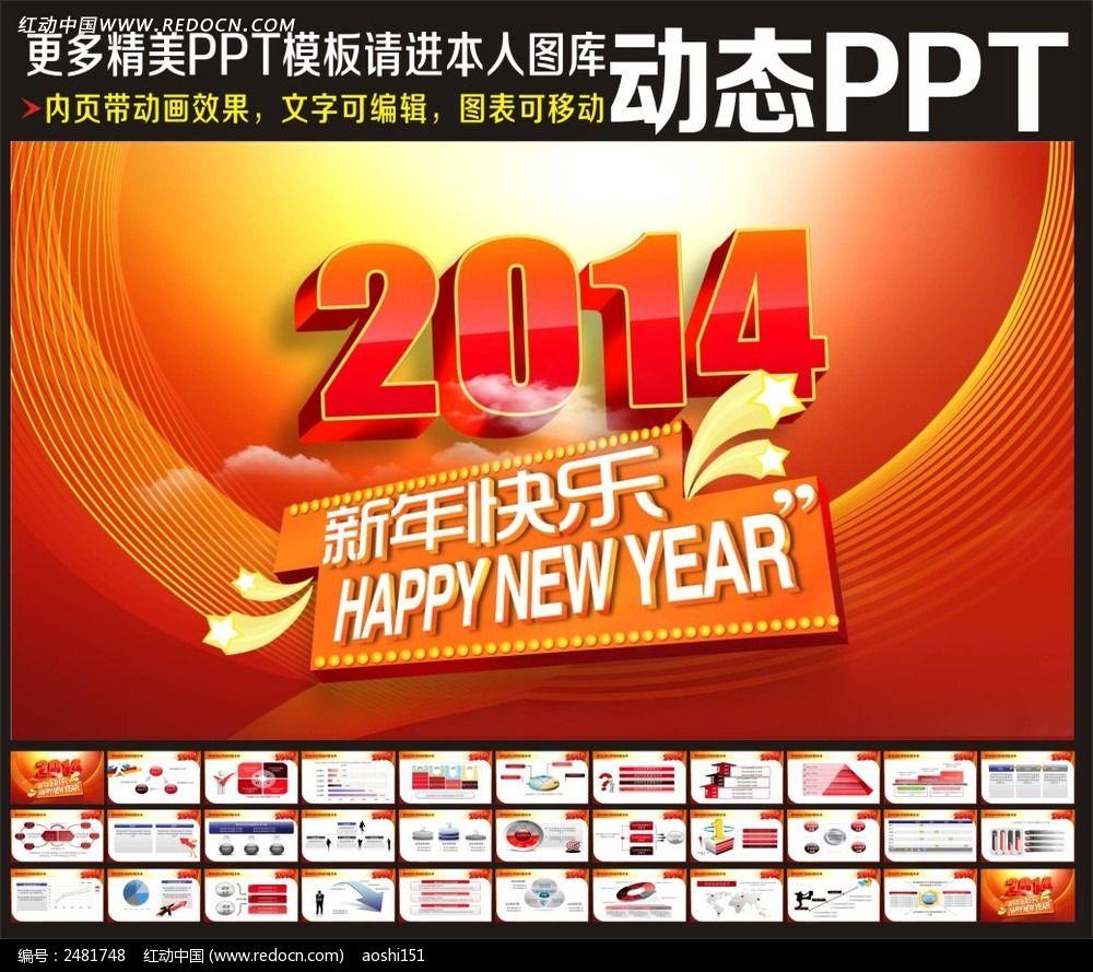 2014新年计划ppt_ppt模板/ppt背景图片图片素材