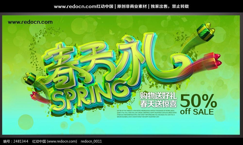 春季春装上市促销背景设计图片