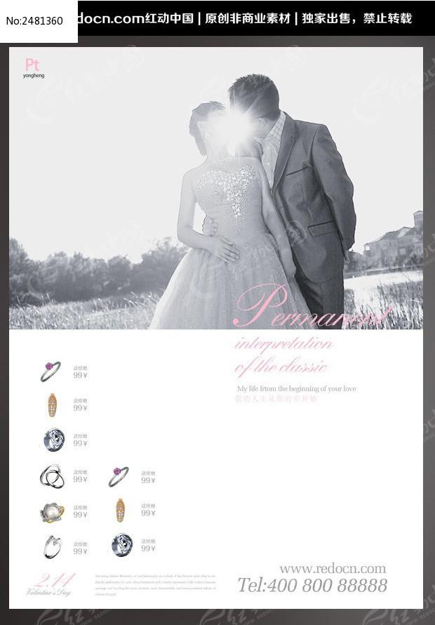 浪漫情人节珠宝宣传海报图片
