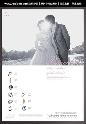 浪漫情人节珠宝宣传海报 PSD