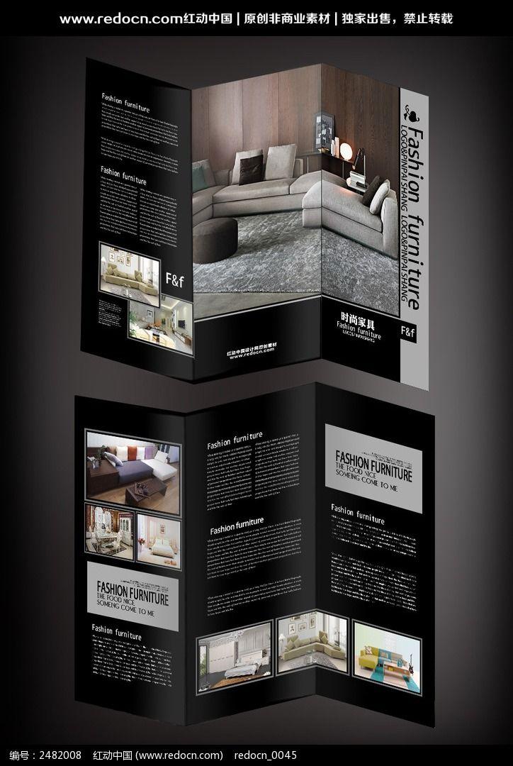 时尚家具三折页设计图片家具设计与v折页论文图片
