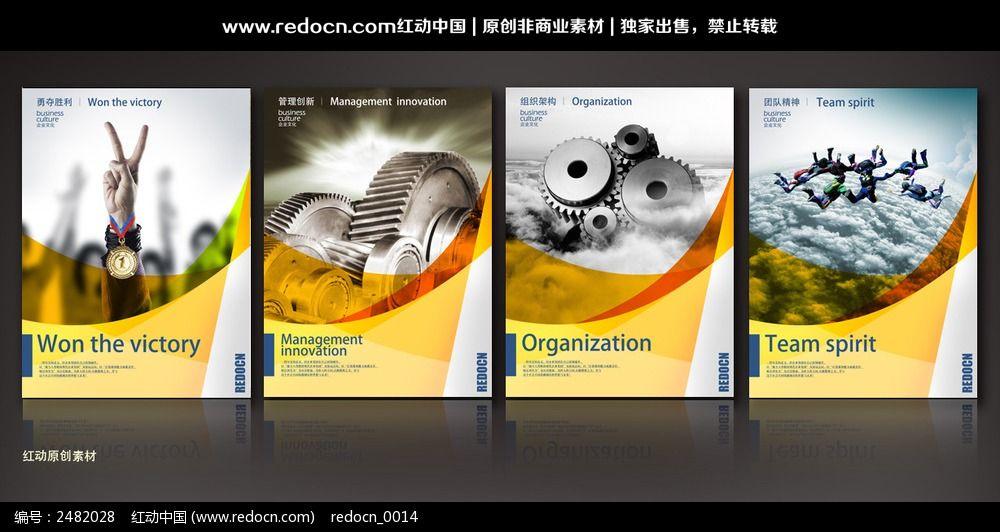 公司企业形象展板设计
