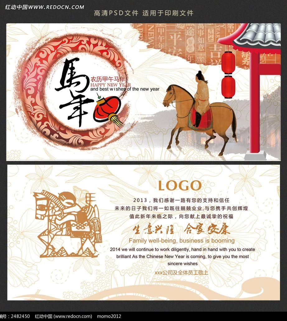 2014中国风马年贺卡设计图片