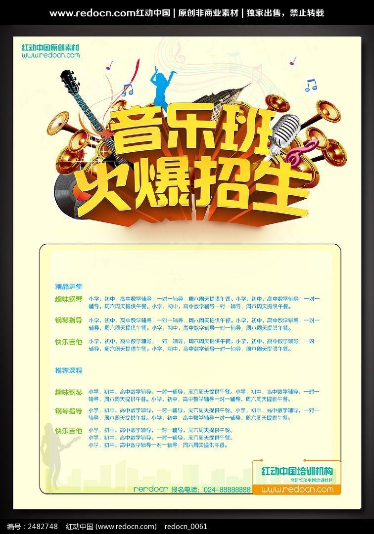 音乐班招生宣传海报