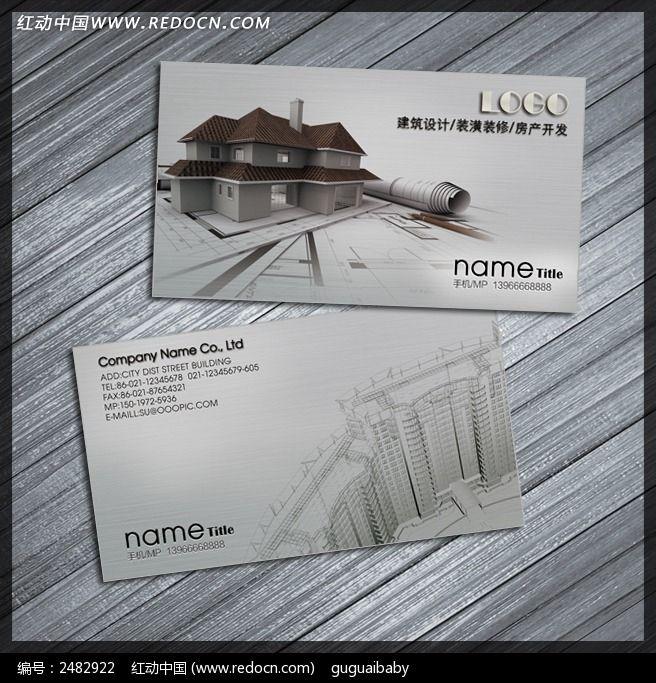 高端房产建筑类名片设计模板下载(编号:2482922)