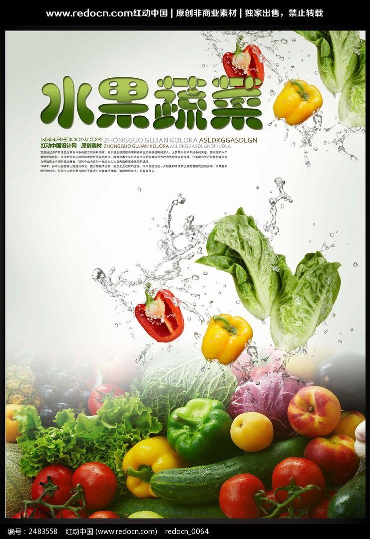 水果蔬菜宣传海报设计