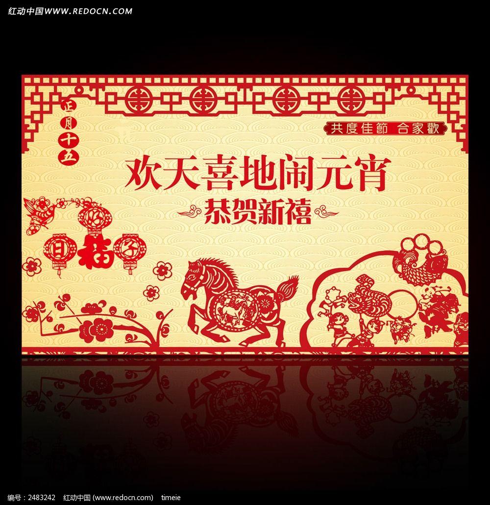 中国风春节板报