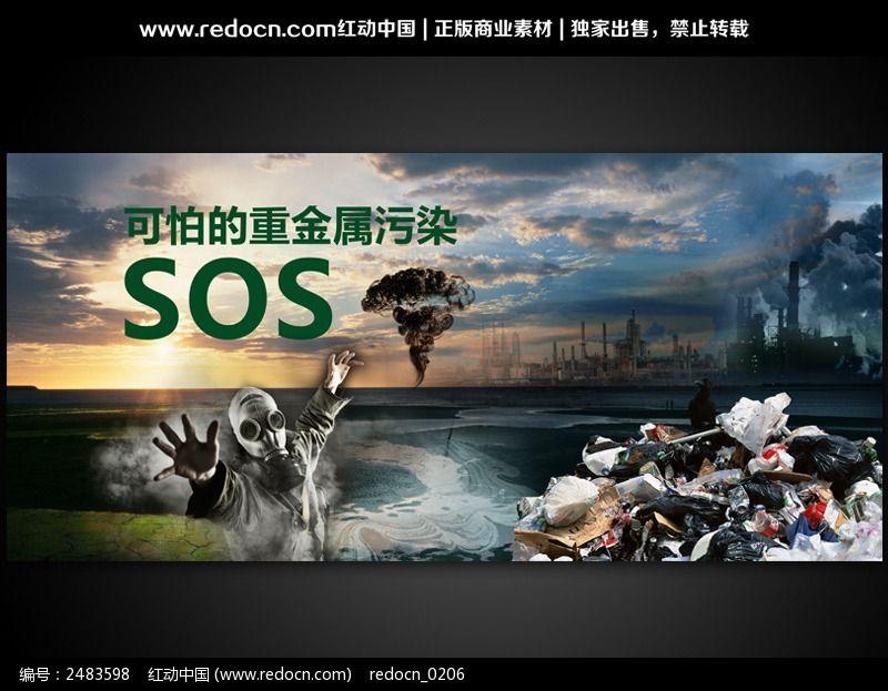 保护环境公益宣传海报设计psd下载