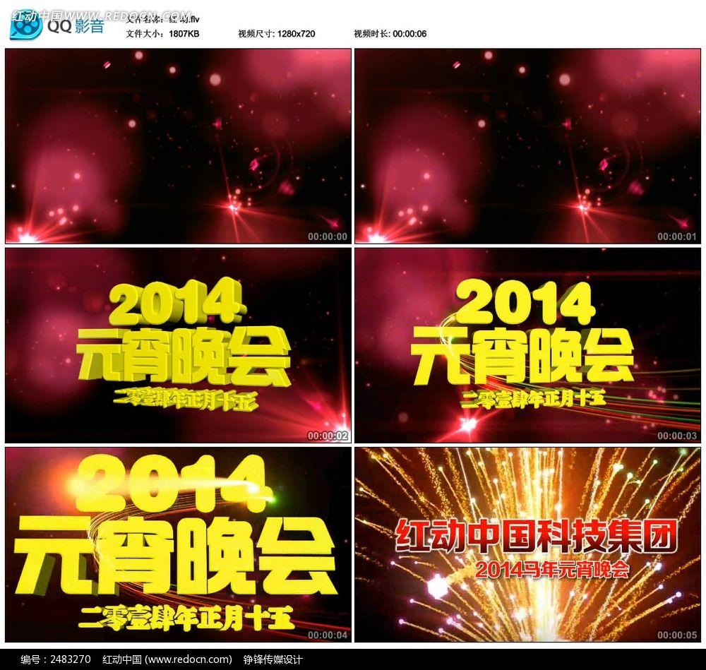 2014元宵节晚会视频片头图片
