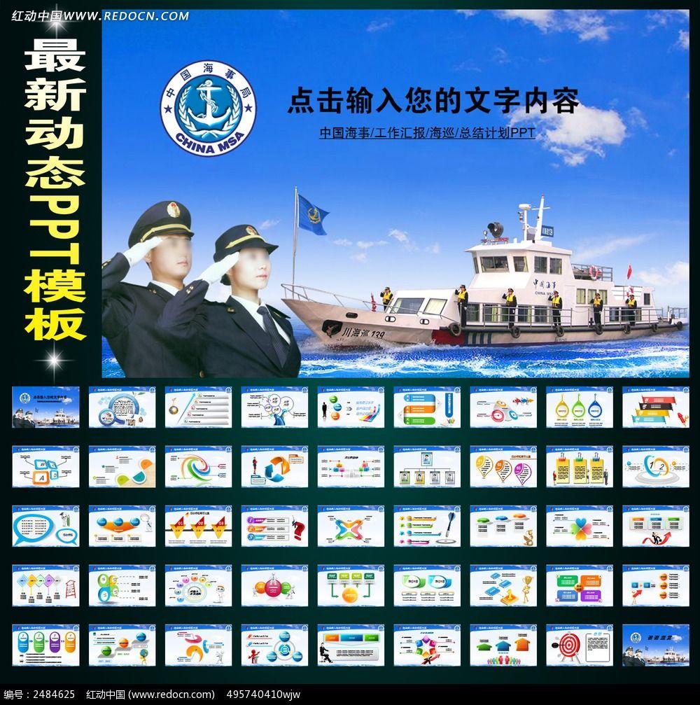 船舶污染 PPT模板 PPT背景 PPT图表 动态PPT 会议 报告 座谈 表彰