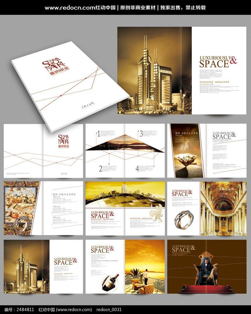 高端地产楼书宣传画册设计图片