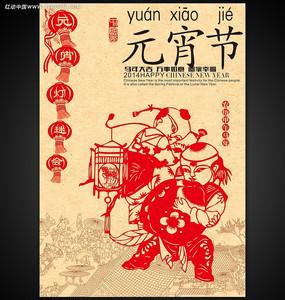 2014元宵节剪纸风海报设计