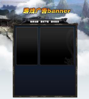 游戏专题页面设计源文件 PSD