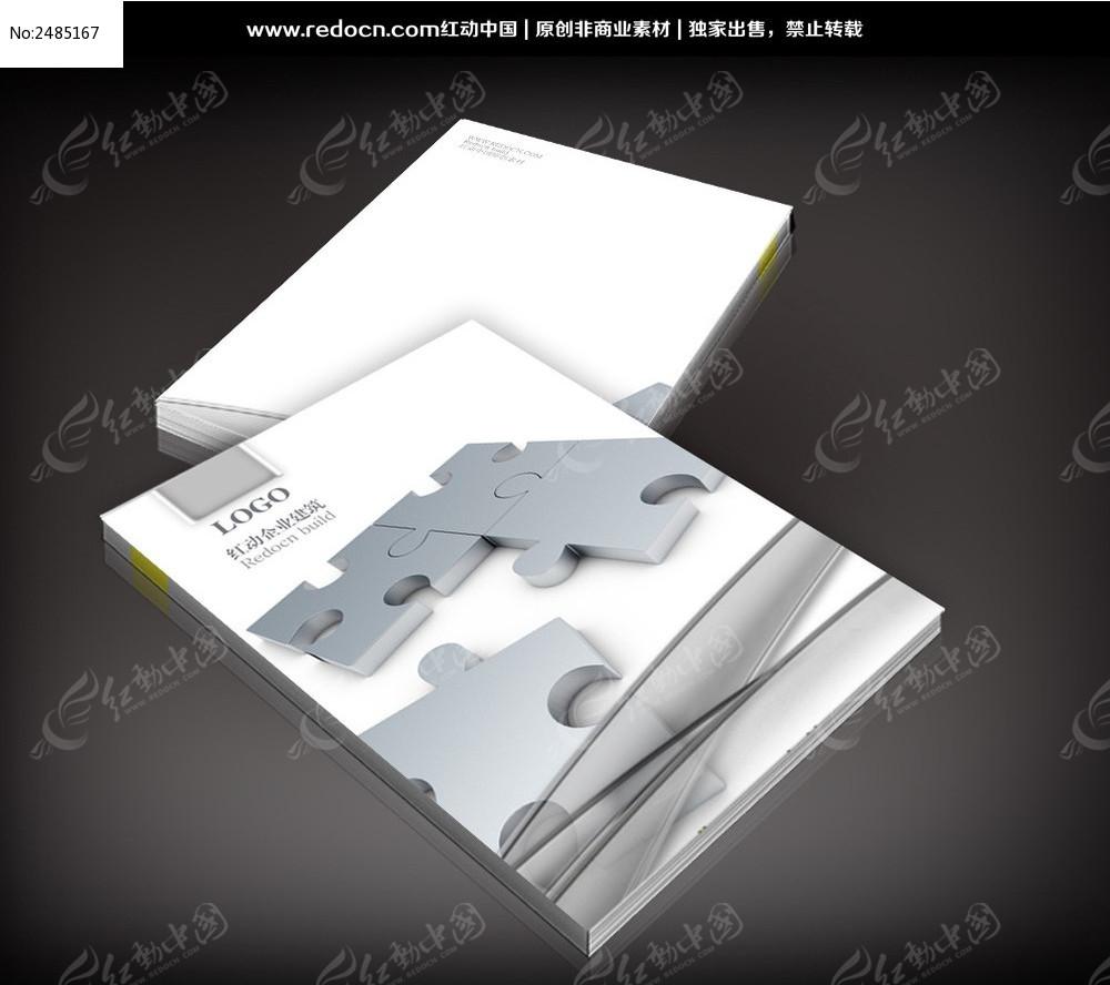 创意建筑封面 商业手册封面