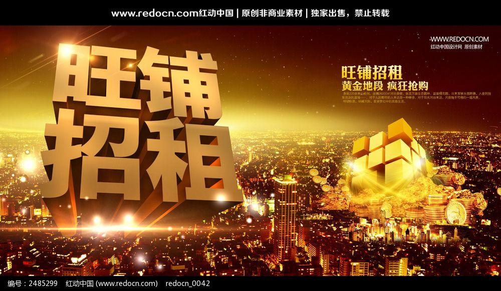 专辑 海报 宣传海报 广告招租海报专辑 当前  请您分享: 素材描述:红图片