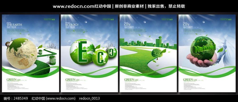 保护环境展板设计素材图片
