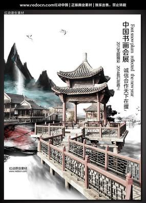 中国书画展宣传海报