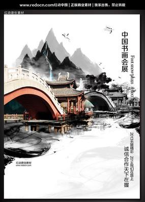 水墨风中国书画展海报设计