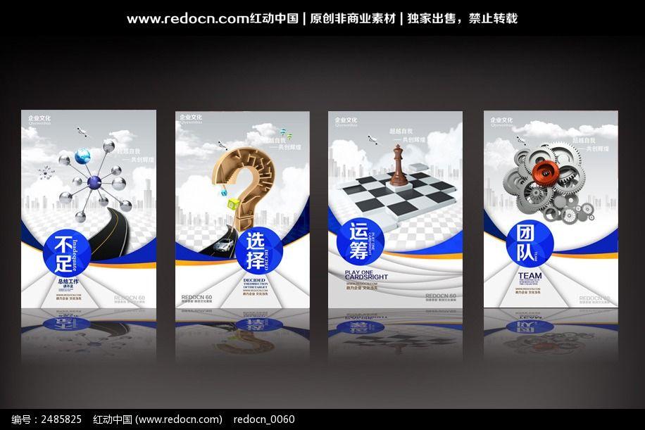 企业形象展板设计图片